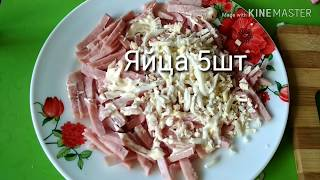 Салат-коктейль с ветчиной и сыром) #салаты