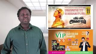 MIGA MIGA AVASARAM Review - MMA - Tamil Talkies