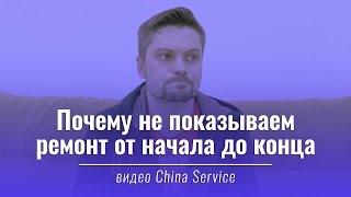 Почему мы не показываем весь процесс ремонта | China Service