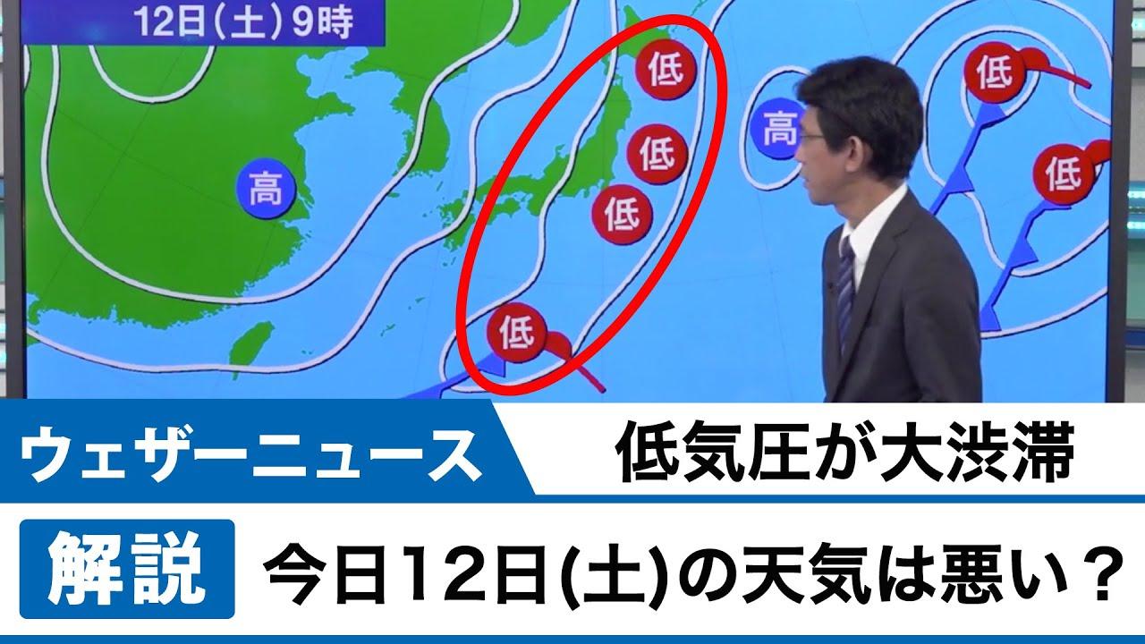 の 天気 今日