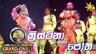 🔥ක්රිස්ටිනා ඇලෙක්ස්සැන්ඩ්රෝනා සමඟ ජෝති | Hiru Super Dancer Season 3 | GRAND FINALE 🔥 Thumbnail
