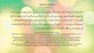 Ayatul Kursi Full  From 2/255 to  2/257