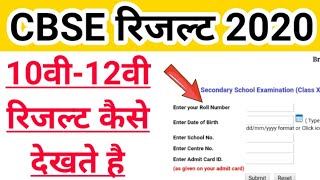 How to check CBSE 10th/12th result 2020 website| class 10th-12th result kaise dekhte cbse board 2020