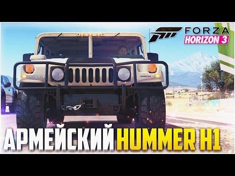 Get FORZA HORIZON 3 - АРМЕЙСКИЙ HUMMER H1! ПОЛНАЯ СИМУЛЯЦИЯ! Pictures
