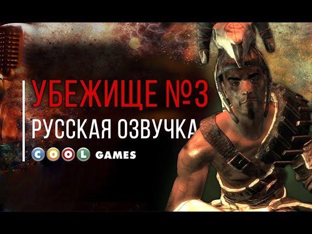 Озвучка Убежище №3 Fallout New Vegas от студии COOL GAMES
