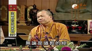 【金剛般若波羅蜜經357】| WXTV唯心電視台