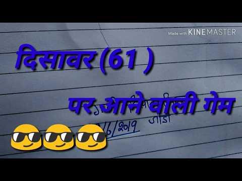 गली दिसावर  Satta King गली सिगल जोडी के लिए देखे दिसावर सिगल जोडीदेखे Satta King 201