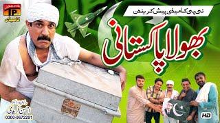 Bhola Pakistani | Akram Nizami | TP Comedy