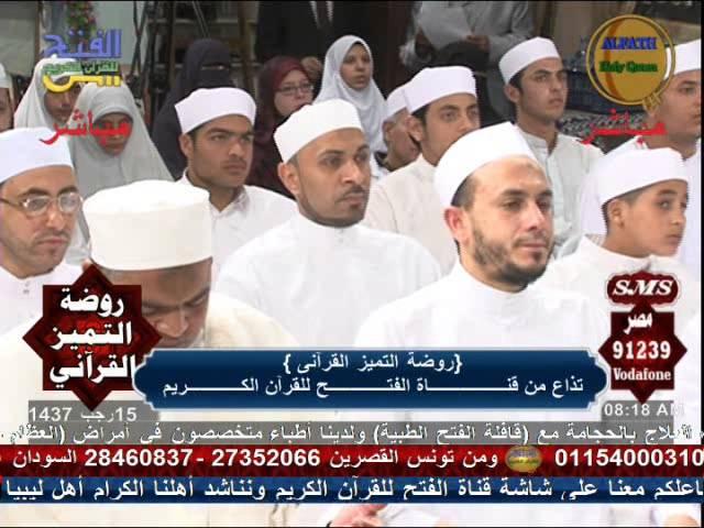دعاء افتتاح روضة التميز القرآني