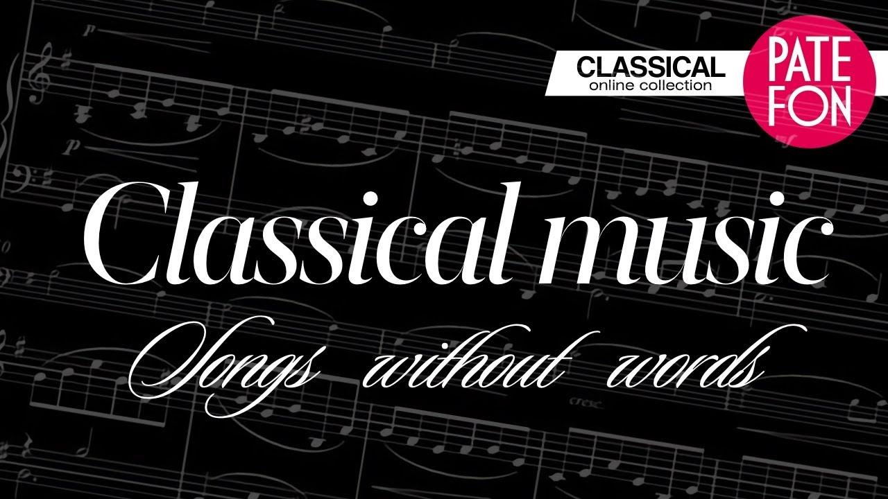 """Ансамбль """"Концертино"""" — Песни без слов (Full album) 2002"""