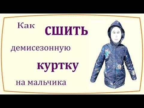 Как сшить демисезонную куртку на мальчика / How to sew demi-season jacket for boy