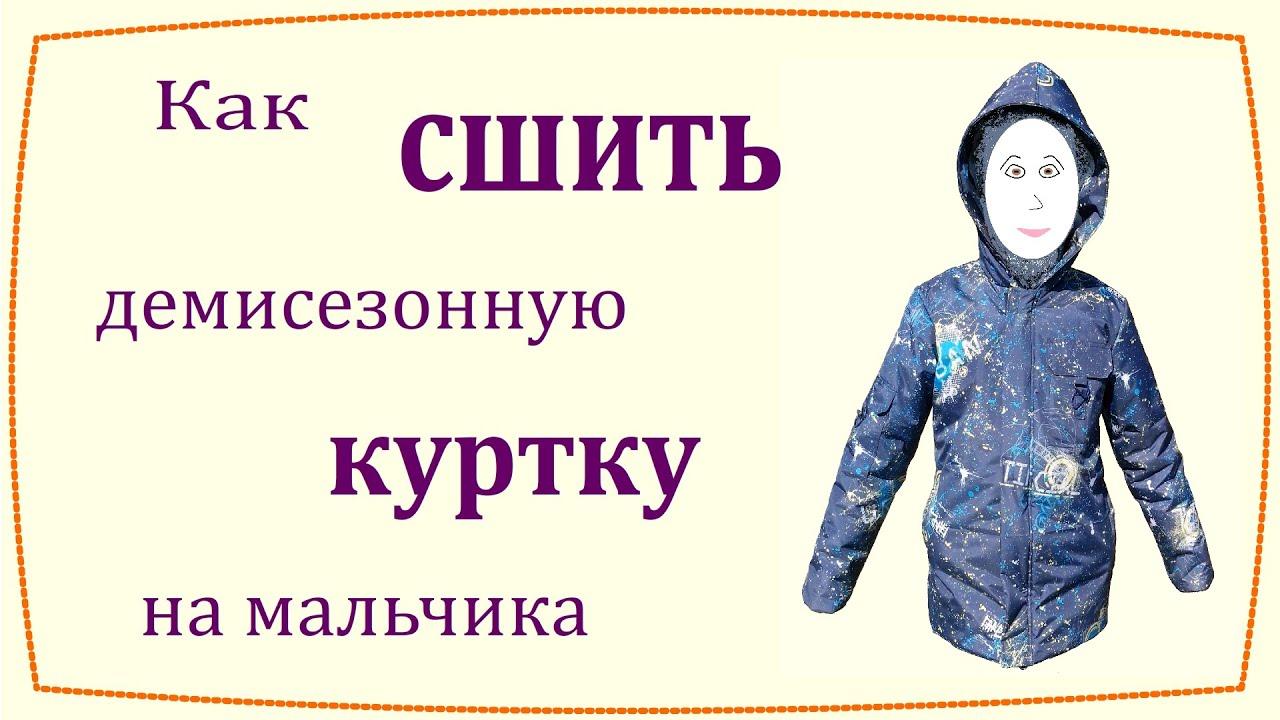 Как сшить детскую куртку для мальчика