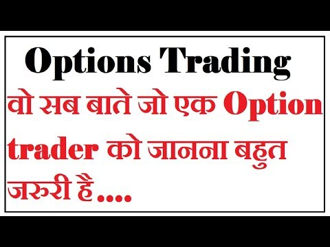 option trading for beginners in hindi | call and put options trading