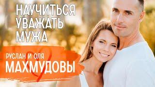 О большой разнице в возрасте родах за 5 минут и доходах жены выше мужа Руслан и Оля Махмудовы