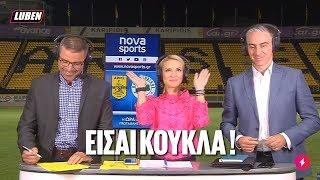 ΑΡΗΣ - ΠΑΟ: Γυπαετός την πέφτει στη ρεπόρτερ της Nova | Luben TV