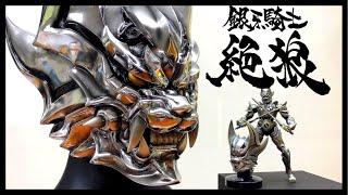 牙狼~GARO~【10万円】絶狼 ヘッドモデル 開封レビュー 1/1 銀牙騎士 ド...