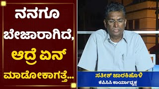 Satish Jarkiholi's first Reaction On Leaked CD Of Ramesh Jarkiholi | NewsFirst Kannada