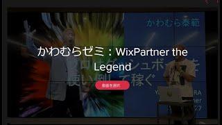 無料講座|導入編|かわむらゼミ:WixPartner the Legend 講座