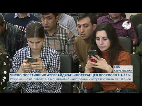 Разрешение на работу в Азербайджане иностранцы смогут получить за 10 дней