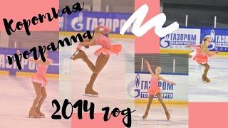 Фигурное катание КОРОТКАЯ программа ВЕРОНИКИ ПОЛТЕВОЙ Figure skating SHORT program