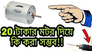 How to Make a Mini drill Machine at home / 20 টাকার মোটরের অবিশ্বাস্য ক্ষমতা !!