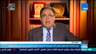 موجزTeN | وزير الصحة: أزمة نقص الدواء التي شهدتها الأسواق الفترة الماضية سببها تحرير سعر الصرف