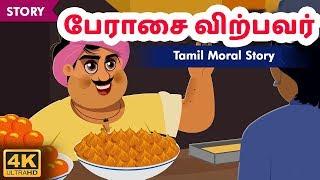 பேராசை விற்பவர் | Greedy Sweet Seller | Stories For Kids | Tamil Story | Fairy Tales