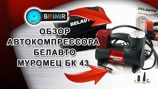 Видео-обзор автомобильного компрессора БЕЛАВТО Муромец БК 43