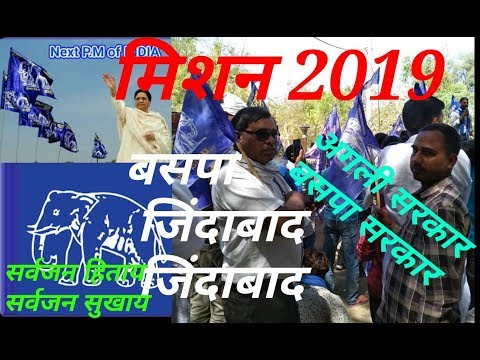 BSP SUPER HIT SONG//mission2019