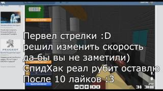#3)Блокада чит на SpeedHack ,Blockade cheat on SpeedHack