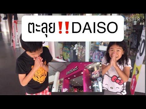 ตะลุย‼️ Daiso / Ping Ping Channel