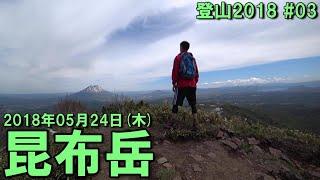 登山2018シーズン3日目@昆布岳】 今日は平日休み。天気は晴れ。だった...