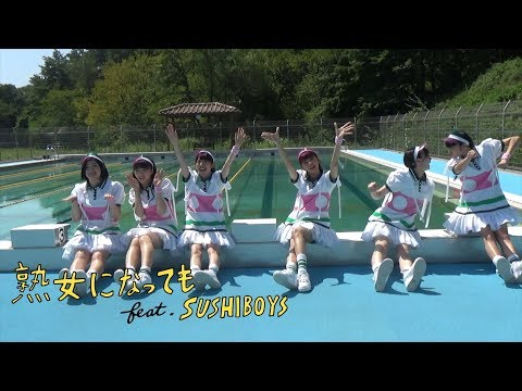 私立恵比寿中学「熟女になっても feat. SUSHIBOYS」MV