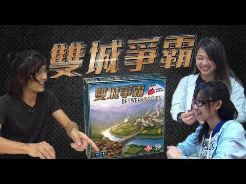 一齊玩:雙城爭霸 Between Two Cities - 語言「偽」術桌遊! - YouTube