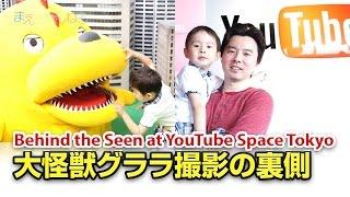大怪獣グララ 撮影の裏側!at YouTube Space Tokyo Behinde the Seen