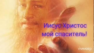 Иисус Христос мой спаситель!