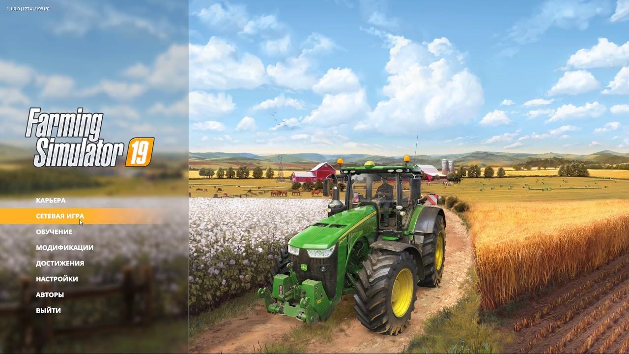 как взломать деньги в игре фермер симулятор