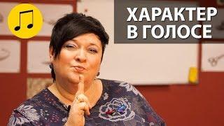 ТВЭНГ В ВОКАЛЕ // ХАРАКТЕР В ГОЛОСЕ // УРОКИ ВОКАЛА