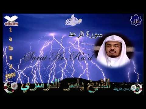 Sheikh Yasser Al-Dosari - Quran (13) Ar-Ra'd   سورة الرعد