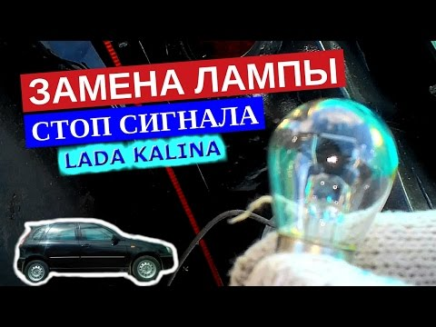 Снятие и замена лампы стоп сигнала Лада Калина