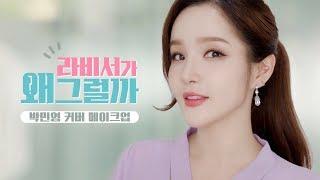 작은 눈왕눈이 되는 '김비서가 왜 그럴까' 박민영 오피…