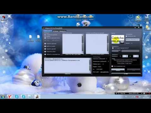 видео: Программа для рассылки спама ВКонтакте!