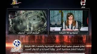 90 دقيقة | عضو اتحاد الغرف السياحية يكشف حقيقة إنتشار سماسرة الحج :وزارة السياحة و الإخوان