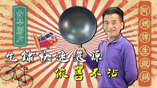 【阿媽牌生鐵鍋】實地教學~生銹快速還原! 還原後依舊不沾鍋~