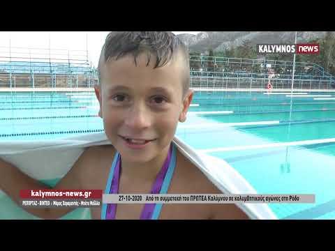 27-10-2020 Από τη συμμετοχή του ΠΡΩΤΕΑ Καλύμνου σε κολυμβητικούς αγώνες στη Ρόδο
