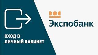 Вход в личный кабинет Экспобанка (expobank.ru) онлайн на официальном сайте компании