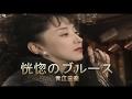 恍惚のブルース (カラオケ) 青江三奈