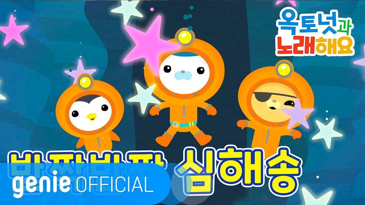 바다 탐험대 옥토넛 The Octonauts - 반짝반짝 심해송 Twinkle Deep-sea Song Official M/V