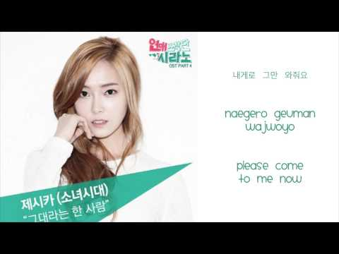 SNSD Jessica - That one person, you (English/Romanized/Hangul) lyrics by kpoplovesu