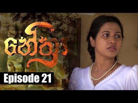 Nethra - නේත්රා Episode 21 | 17 - 04 - 2018 | SIYATHA TV